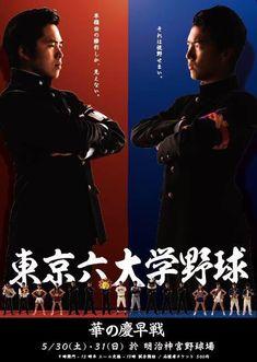 クオリティー高い(笑)野球の早慶戦・慶早戦の「煽り合いポスター」が話題に   COROBUZZ