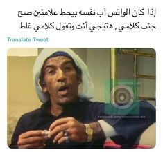 Funny Picture Jokes, Best Funny Jokes, Funny Reaction Pictures, Funny School Memes, Funny Qoutes, Cute Memes, Jokes Quotes, Movie Quotes, Arabic Jokes