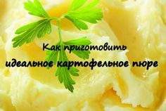 Как готовить пюре картофельное