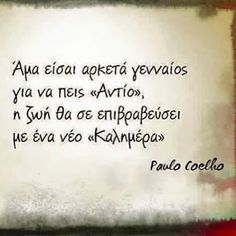 Greek Quotes, True Words, Philosophy, Me Quotes, Tattoo Quotes, Literature, Poetry, Facts, Motivation
