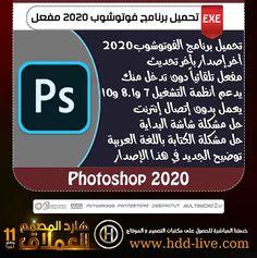 فوتوشوب أخر إصدار 2020 مفعل ويعمل على ويندوز 7 و 8 1 وبدون إنترنت Photoshop Incoming Call Screenshot Incoming Call