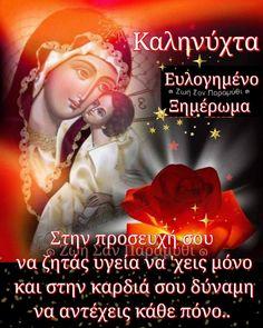 Morning Prayer Quotes, Morning Prayers, Greek Quotes, Good Night, Wish, Religion, Poster, Painting, Nighty Night