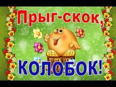Зарядка для детей. Прыг-скок, Колобок! - YouTube Kids And Parenting, Piano, Baby, Youtube, Kids Learning, Babies, Infant, Youtubers