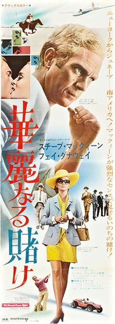 The Thomas Crown Affair  Original Vintage Movie Poster Japan