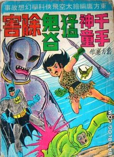 The bootleg Batman art of Asia