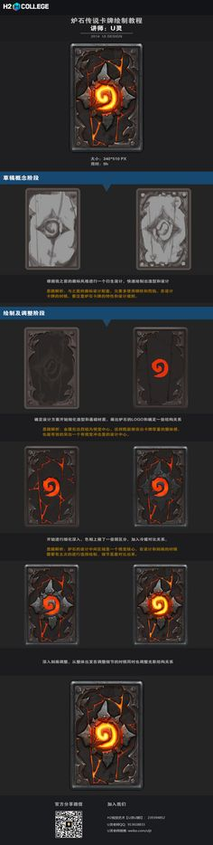 原创作品:【H2学院】炉石卡牌绘制教程 ... card game book cover painting drawing resource tool how to tutorial instructions | Create your own roleplaying game material w/ RPG Bard: www.rpgbard.com | Writing inspiration for Dungeons and Dragons DND D&D Pathfinder PFRPG Warhammer 40k Star Wars Shadowrun Call of Cthulhu Lord of the Rings LoTR + d20 fantasy science fiction scifi horror design | Not our art: click artwork for source
