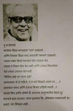 PL Deshpande