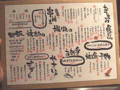 【スナップショット】「かまくら」のリン・クルー、低価格居酒屋に挑戦。リニューアルで「よかとん酒場」を東京・池袋で9/10(木)オープン。| FDN フードリンクニュース Menu Design, Food Design, Branding Design, Workout Plan For Men, Workout Plans, Japanese Restaurant Design, Japanese Menu, Dm Poster, Menu Restaurant