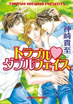 Double Trouble (Yaoi Manga):   Kou is staying at the dorm of Seiran Academy High School to prevent himself from acting on his love for his sweet and meek stepbrother Naruki. But Naruki follows him to Seiran! Now, Kou has to protect Naruki not only from himself, but from other students who want to have innocent Naruki for themselves. Enter Yoshino, Kou's roommate, with his brilliant plan hypnotize Naruki into becoming someone who can defend himself. Kou reluctantly agrees. But the resul...
