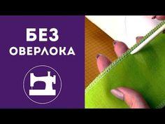 Как обработать срез ткани без оверлока? - YouTube