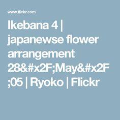 Ikebana 4 | japanewse flower arrangement 28/May/05 | Ryoko | Flickr