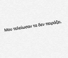 Teleiwsan... Me Quotes, Qoutes, Life Philosophy, Greek Quotes, Love You, My Love, Insta Story, Wise Words, Lyrics