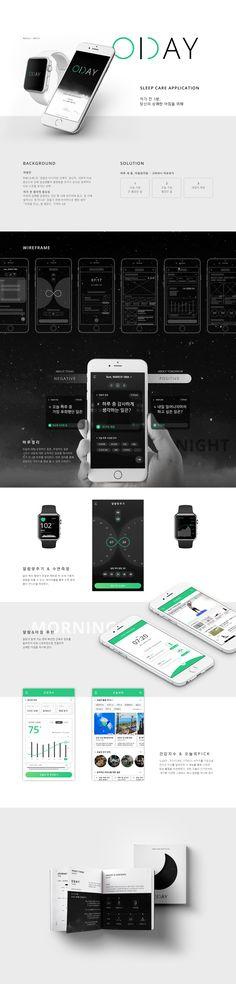 다음 @Behance 프로젝트 확인: \u201cODAY : Sleep care application\u201d https://www.behance.net/gallery/45391743/ODAY-Sleep-care-application