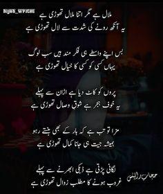 Nice Poetry, Beautiful Poetry, My Poetry, Poetry Quotes, Urdu Quotes, Qoutes, Iqbal Poetry, Sufi Poetry, Urdu Poetry Romantic