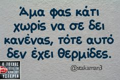 Click this image to show the full-size version. Funny Greek Quotes, Epic Quotes, Me Quotes, Funny Quotes, Funny Images, Funny Pictures, Greeks, English Quotes, Just Kidding