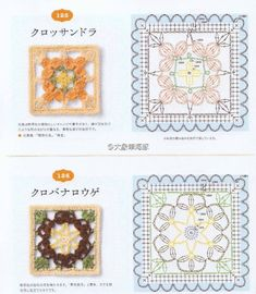 钩织 图解 ❤️ 花片样式 Crochet Motif Patterns, Crochet Blocks, Granny Square Crochet Pattern, Crochet Diagram, Crochet Chart, Crochet Squares, Crochet Granny, Diy Crochet, Granny Squares