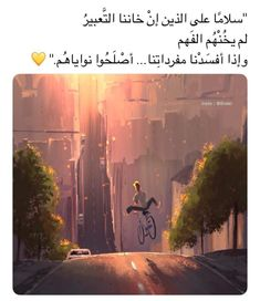 [New] The 10 All-Time Best Ideas Today (with Pictures) - Arabic English Quotes, Funny Arabic Quotes, Book Qoutes, Words Quotes, Sayings, Jota Quest, Arabic Poetry, Quote Citation, Calligraphy Quotes