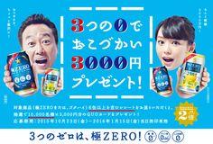 3つの0でおこづかい3000円プレゼント!キャンペーン