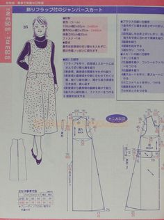 Japanese Sewing Patterns, Easy Sewing Patterns, Vintage Sewing Patterns, Clothing Patterns, Sewing Lessons, Sewing Hacks, Love Sewing, Hand Sewing, Raglan Shirts