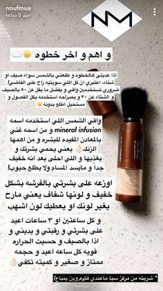 Beauty Care, Beauty Skin, Beauty Hacks, Face Care, Skin Care, Skin Routine, Aesthetic Girl, Make Up, Perfume