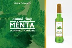 Homemade mint liqueur design for Ktima Pouliaki.