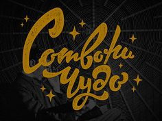 Cyrillic Lettering