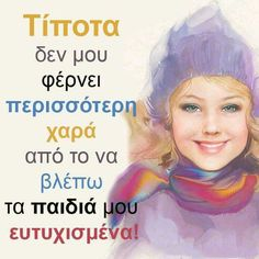 Mommy Quotes, Me Quotes, Greek Culture, Greek Quotes, Make Me Happy, My Children, Parenting, Inspirational Quotes, Feelings