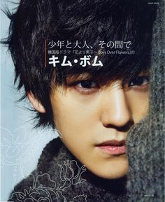 oh hey there Kim Bum ;)