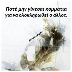 Image uploaded by Katherine. Find images and videos about greek+quotes on We Heart It - the app to get lost in what you love. Favorite Quotes, Best Quotes, Life Quotes, Unspoken Words, Word 2, Greek Quotes, Great Words, We Heart It, Philosophy