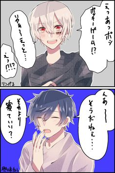 I wish there was translation > ~ < (Soraru and Mafumafu) Pokemon, Friend Anime, Indie Pop, Hot Anime Boy, Cover Songs, Original Song, Noragami, One In A Million, Pop Group