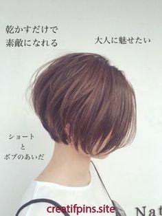 ラ ニ ン グ (Conception de cheveux naturels) シ ƒ . Asian Bob Haircut, Short Bob Haircuts, Girl Short Hair, Short Hair Cuts, Medium Hair Styles, Long Hair Styles, Shot Hair Styles, Hair Arrange, Fine Hair