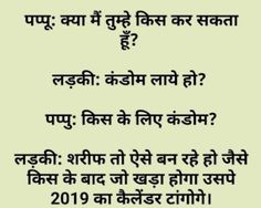 Double Meaning Adult Non Veg Jokes In Hindi Funny True Facts, Very Funny Memes, Some Funny Jokes, Latest Funny Jokes, Funny Jokes In Hindi, Funny Picture Jokes, Adult Dirty Jokes, Funny Jokes For Adults, Romantic Jokes