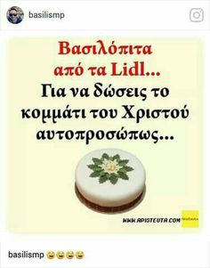 Funny Greek Quotes, Funny Quotes, Clever Quotes, Sarcastic Humor, Lidl, Wise Words, Christmas Stuff, Xmas, Funny Pictures