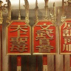 """鹿港 興安宮 Lukang Xingan Temple #temple #lukang #lugang #taiwan #travel #묘 #대만 #여행 #廟 #鹿港 #台湾 #旅行 #ไต้หวัน"" Photo taken by @ishideo on Instagram, pinned via the InstaPin iOS App! http://www.instapinapp.com (01/17/2016)"