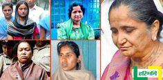भारत की 5 सबसे खूंखार महिलाएं, चाहत थी पैसा, प्यार और पावर http://www.haribhoomi.com/news/ajab-gajab/5-women-criminals/47797.html