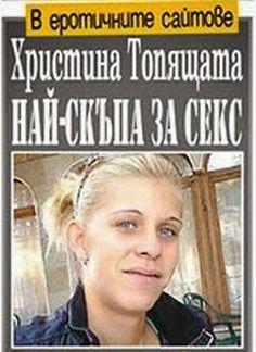 Вестници и списания: Христина Топящата от Благоевград с най-високи цени за секс услуги в еротичните сайтове http://vestnici24.blogspot.com/2015/01/hristina.html