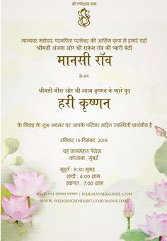 Hindi wedding invitations that are designed beautifully and customizable to your preference. Invitation Card Maker, Invitation Card Format, Marriage Invitation Card, Indian Wedding Invitation Cards, Marriage Cards, Wedding Invitation Card Design, Vintage Wedding Invitations, Wedding Cards, Free Online Wedding Invitations