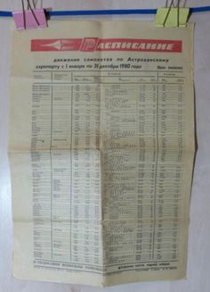AEROFLOT Soviet Russian AirlinesPOSTER timetable AIRPORT Astrahan in Art, Art from Dealers & Resellers, Posters | eBay
