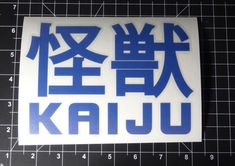 Pacific Rim - Kaiju - Vinyl Decal - Multiple Colors by GeekHQVinyl
