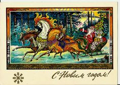 Santa and Snow Maiden - Troika Horses - Vintage Russian Postcard USSR Soviet  by LucyMarket