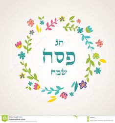 Illustration of Jewish passover holiday greeting card design. Happy passover in hebrew vector art, clipart and stock vectors. Happy Passover In Hebrew, Happy Passover Images, Happy Passover Greeting, Passover Greetings, Passover Holiday, Greetings Images, Stock Image, Holiday Greeting Cards, Clipart
