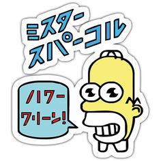Cartoon Stickers, Tumblr Stickers, Cool Stickers, Printable Stickers, Laptop Stickers, Notebook Stickers, Simpson Art, Aesthetic Stickers, The Simpsons