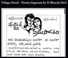Telugu Novel - Prema Sagaram by N Bharati Devi Free Novels, Free Pdf Books, Telugu, Reading Online, Priyanka Chopra, Blog, Language, Baking, Bakken