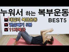 누워서 여자 뱃살빼는 운동방법(복부비만 운동,집에서하는뱃살빼기운동,똥배빼기,옆구리살빼는운동) - YouTube Best Abs, Holidays And Events, Health Fitness, Exercise, Workout, Tips, Youtube, Beauty, Fashion
