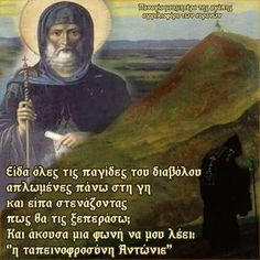 Orthodox Christianity, Perfect Love, Christian Faith, Dear Friend, Holy Spirit, Confessions, Religion, Spirituality, Father