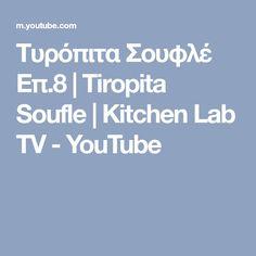 Τυρόπιτα Σουφλέ Επ.8   Tiropita Soufle   Kitchen Lab TV - YouTube