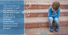 5 σημάδια ότι το παιδί μας υποφέρει από χαμηλή αυτοεκτίμηση - ParentsGo Children, Bebe, Young Children, Boys, Kids, Child, Kids Part, Kid, Babies
