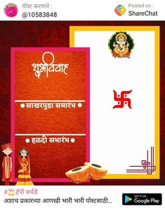 Wedding Card Maker, Wedding Card Format, Invitation Card Format, Marriage Invitation Card, Indian Wedding Invitation Cards, Wedding Invitation Background, Wedding Invitation Card Template, Wedding Invitations Online, Wedding Card Design