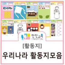 Art For Kids, Education, Comics, Character, Holidays, Art For Toddlers, Art Kids, Holidays Events, Holiday