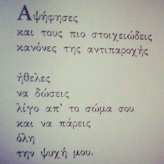 Discovered by Eleni Argiropoulou. Find images and videos about greek quotes and Greek on We Heart It - the app to get lost in what you love. Poetry Quotes, Wisdom Quotes, Me Quotes, My Heart Quotes, Fabulous Quotes, Drinking Quotes, Love Actually, Greek Words, Greek Quotes